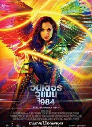 Wonder-Woman-1984-2020-400x560